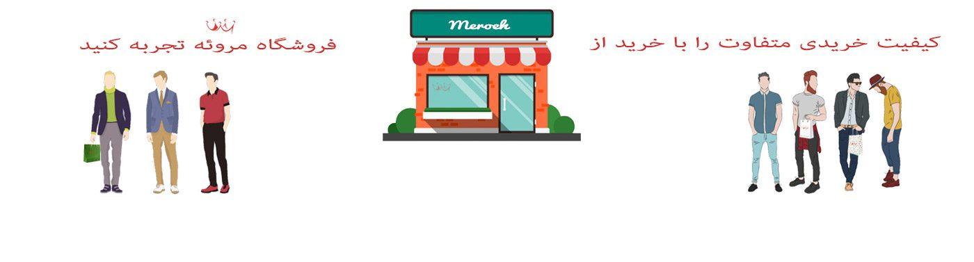 meroeh-shopping-banner-1
